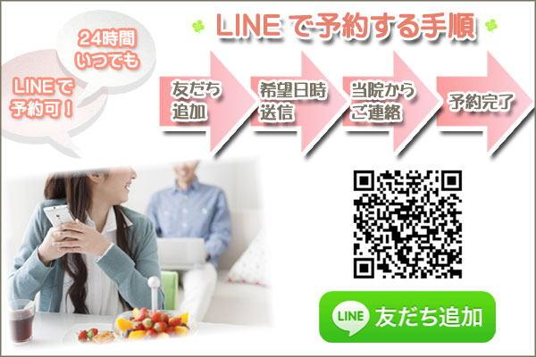 LINEからの予約手順|埼玉県鶴ヶ島市たから整骨院
